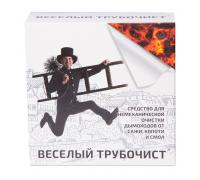 "Для очистки от сажи и копоти ""Веселый трубочист"" (пакет)100гр"